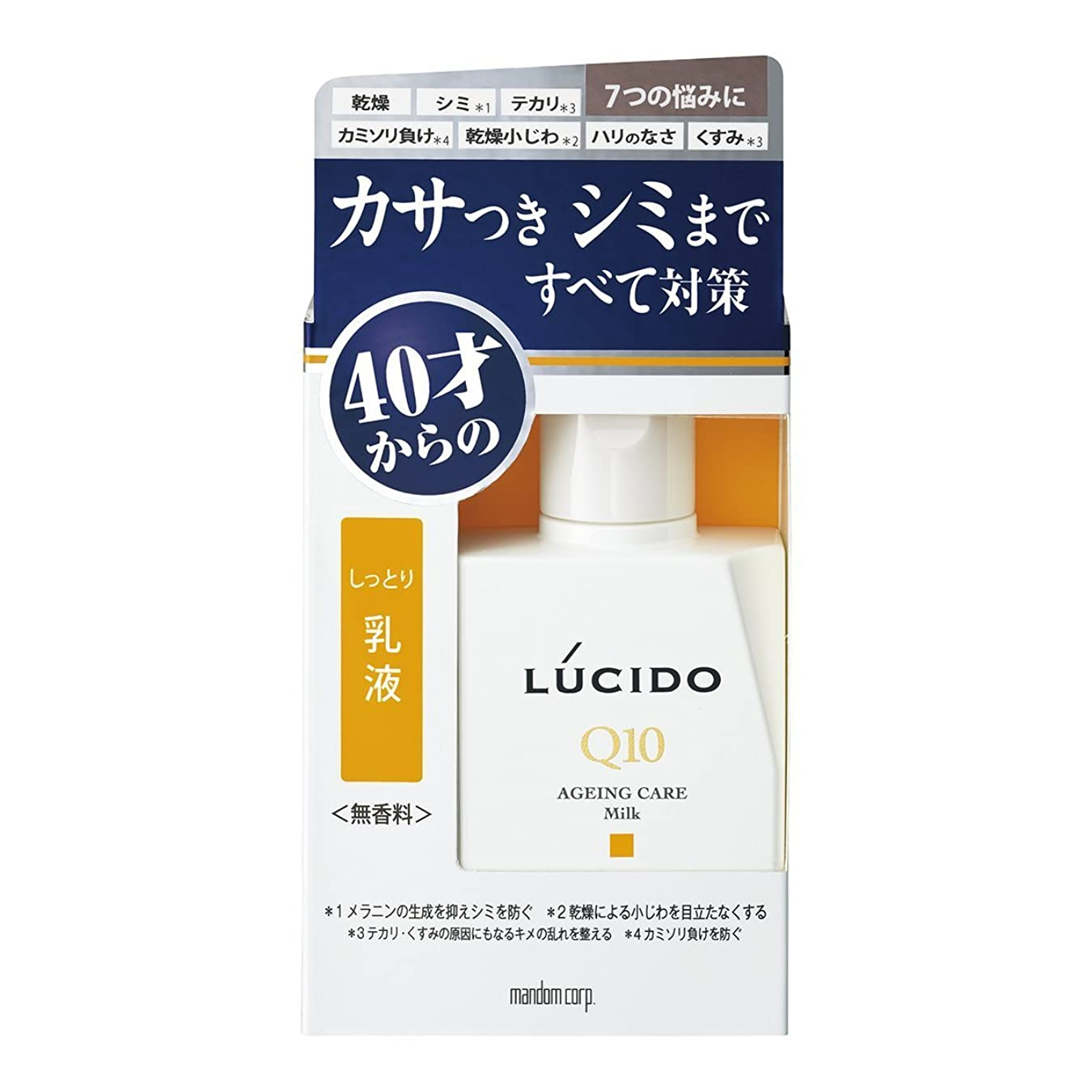 冷凍庫でる返済ルシード 薬用 トータルケア乳液 100mL(医薬部外品)