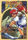 サライ (2) (ヤングキングコミックス)