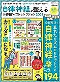晋遊舎ムック お得技シリーズ195 自律神経を整えるお得技ベストセレクション2021