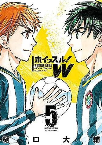 ホイッスル!W (5) (裏少年サンデーコミックス)