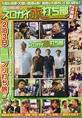 『パチスロ必勝ガイドDVD スロガイ旅打ち部~関西打ちだおれ編~ (<DVD>)』のトップ画像