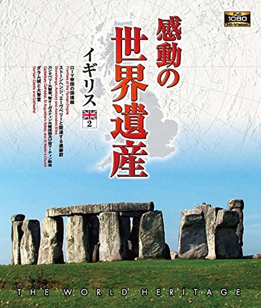 退屈告白する砂漠感動の世界遺産 イギリス2 [Blu-ray]
