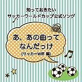 Anthem (2002 FIFA ワールドカップ 日韓大会 公式ソング) Cover Version