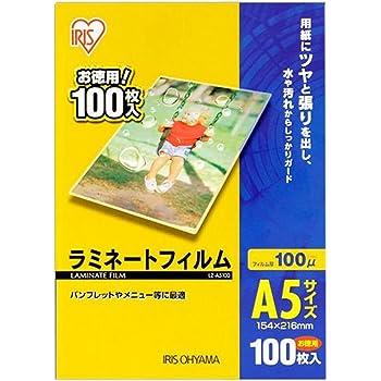 アイリスオーヤマ ラミネートフィルム 100μm A5 サイズ 100枚入 LZ-A5100