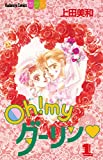 Oh! myダーリン(1) (別冊フレンドコミックス)