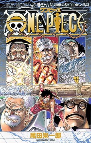 ONE PIECE 58 (ジャンプコミックス)の詳細を見る