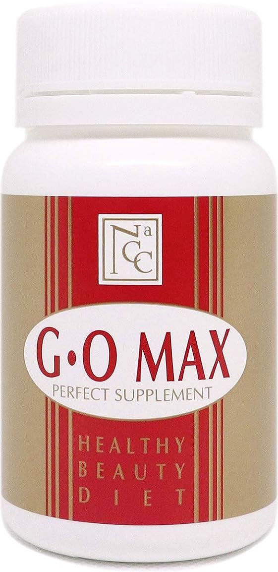 前提条件差別裁量ダイエット サプリ G?O MAX 90粒