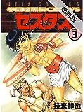 拳闘暗黒伝セスタス【期間限定無料版】 3 (ジェッツコミックス)