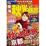 東海秋Walker2015 (ウォーカームック)