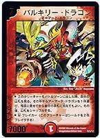 【シングルカード】バルキリー・ドラゴン P21/Y7 (デュエルマスターズ) プロモ/箔押し仕様