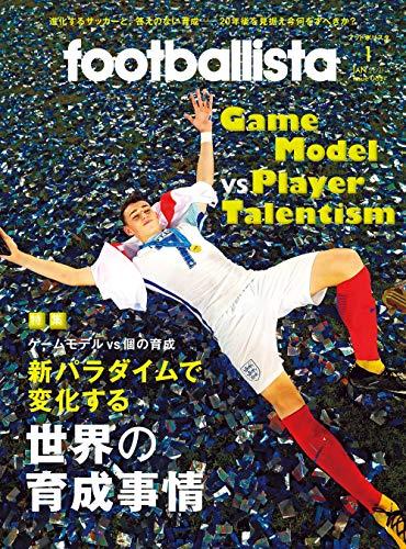 footballista (フットボリスタ) 2021年 01月号 [雑誌]