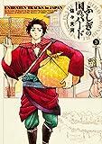 ふしぎの国のバード 3巻 (ハルタコミックス)