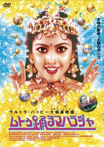『ムトゥ 踊るマハラジャ[DVD]』のトップ画像