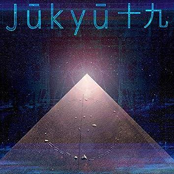 Jūkyū