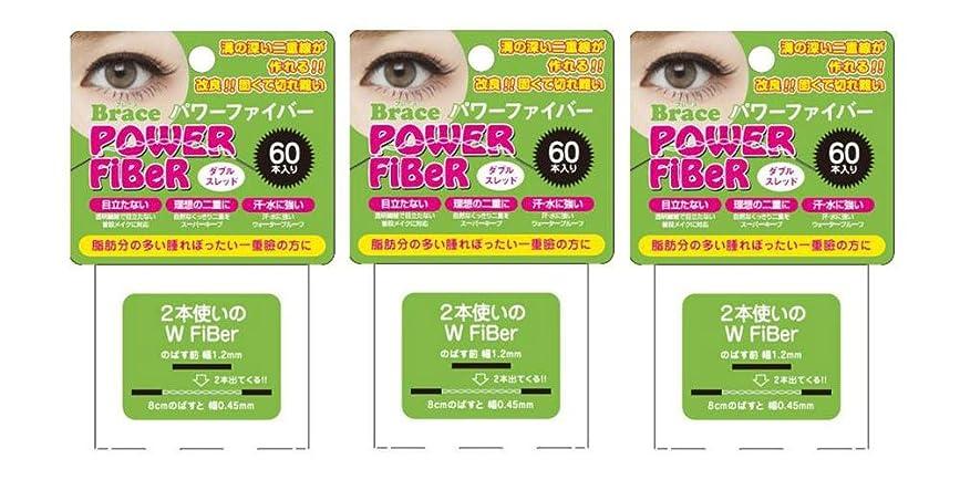 恥費用重荷Brace ブレース パワーファイバー クリア 1.2mm (眼瞼下垂防止用テープ) 3個セット ダブルスレッド