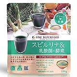 ファイン スーパーフード スピルリナ&乳酸菌×酵素 150g β-カロテン1000μg 乳酸菌50億個 植物酵素 配合