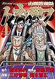 中間管理録トネガワ(4) (コミックDAYSコミックス)