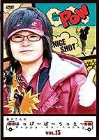 森川さんのはっぴーぼーらっきー VOL.15 [DVD]