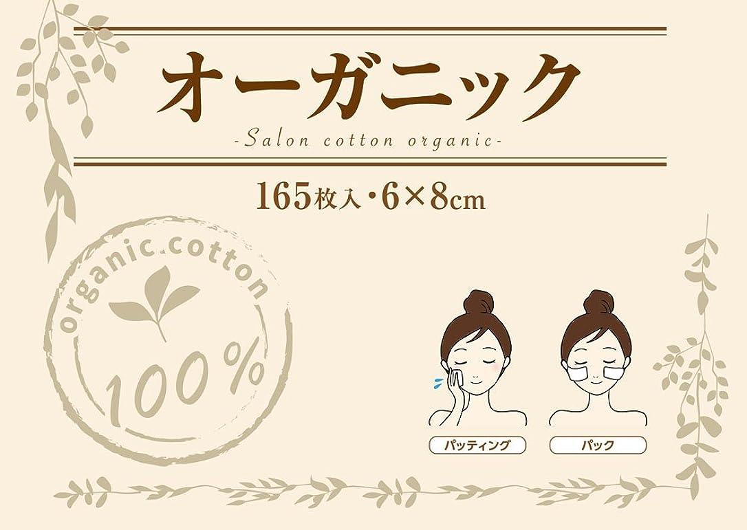 横群集豊富に業務用 コットンパフ (6×8cm 165枚入 箱入り) 低漂白 サロンコットン オーガニック