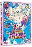 映画クレヨンしんちゃん 激突!ラクガキングダムとほぼ四人の勇者[DVD]
