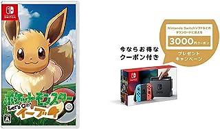ポケットモンスター Let's Go! イーブイ- Switch + Nintendo Switch 本体 (ニンテンドースイッチ) 【Joy-Con (L) ネオンブルー/ (R) ネオンレッド】 + ニンテンドーeショップでつかえるニンテン...