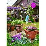 キヨミさんのシニアの庭あそびアイデア