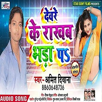Deware Ke Rakhab Bhada Pa