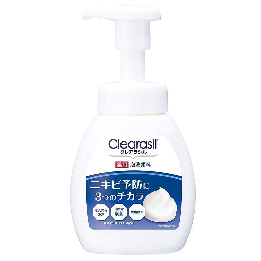 非難する致死遺体安置所クレアラシル 薬用泡洗顔フォーム 10 本体 200ml