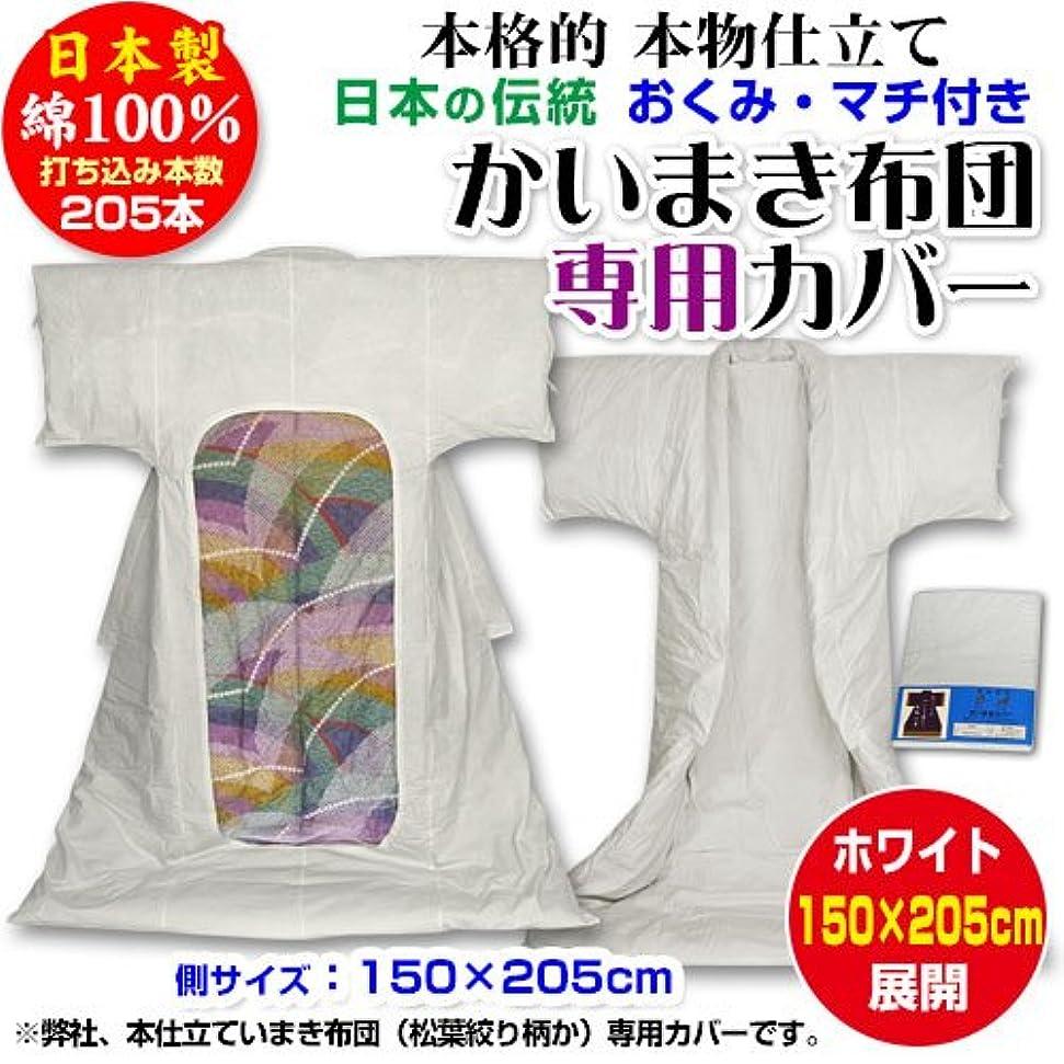 震えターゲット農業かいまきカバー カバー 手作り本仕立て かいまき布団 専用カバー おくみマチ付き 側サイズ:150×205cm(※商品は「かいまきカバー」のみです。中の「かいまき布団」は付属していません。)