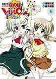 魔法少女リリカルなのはViVid FULL COLORS(6) (角川コミックス・エース)