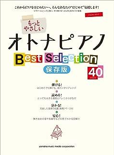 ピアノソロ 入門 もっとやさしいオトナピアノ Best Selection40<保存版>