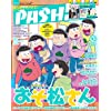 PASH! 2020年 10月号 [雑誌] PASH!