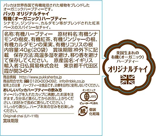 日仏貿易 パッカ ブラックスパイスチャイ 2gX20袋