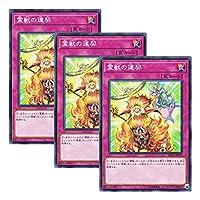 【 3枚セット 】遊戯王 日本語版 LVP1-JP070 Ritual Beast Steeds 霊獣の連契 (ノーマル)