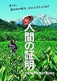 人間の証明 角川映画 THE BEST[DVD]