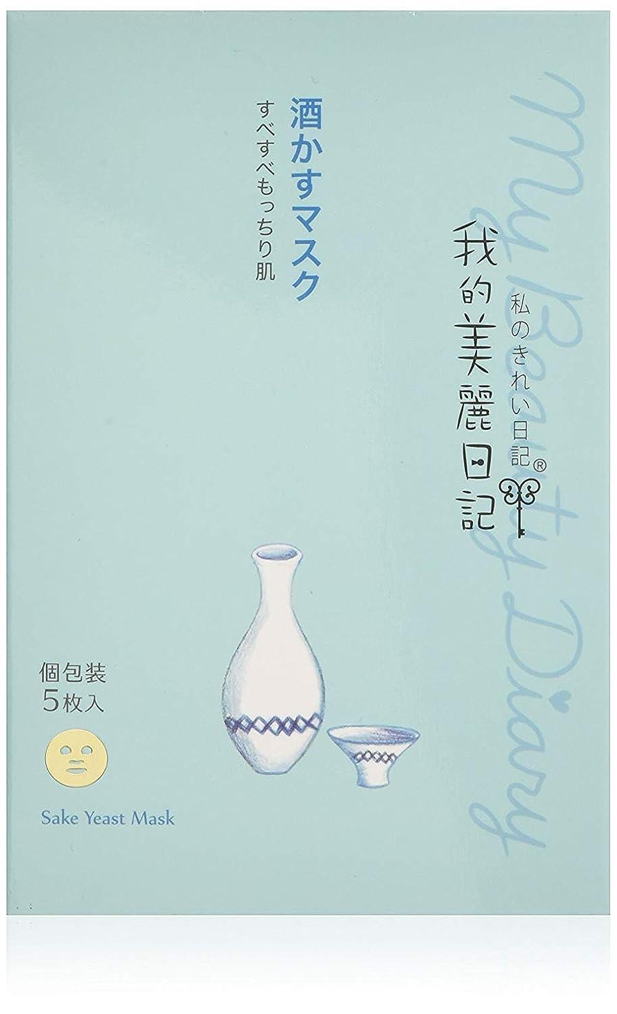 出版彼鰐【2箱セット】我的美麗日記酒かすマスク 5枚入×2箱