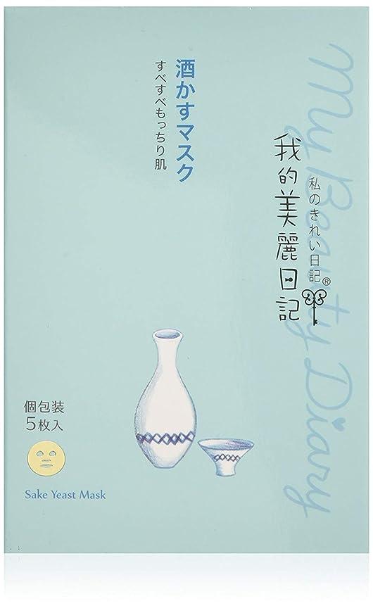 不利益赤外線セーター【2箱セット】我的美麗日記酒かすマスク 5枚入×2箱