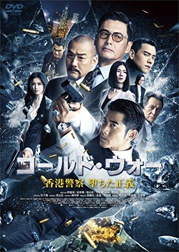 コールド・ウォー 香港警察 堕ちた正義 [DVD]