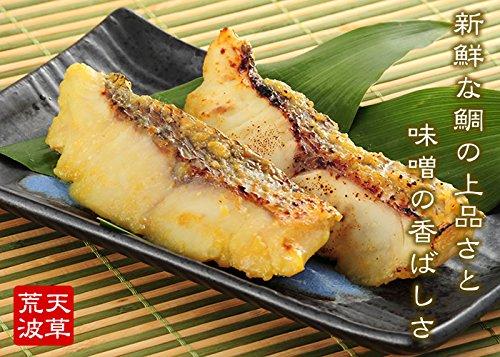 天草 まるき水産の「天草荒波鯛」鯛の味噌漬け 5個セット