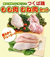 【鶏肉】つくば鶏 鶏もも肉 むね肉セット(もも肉2kg+むね肉2kg)合計4kgセット(茨城県産)(特別飼育鶏)柔らかくジューシーな味!唐揚げにも最適な鳥肉【鳥肉】