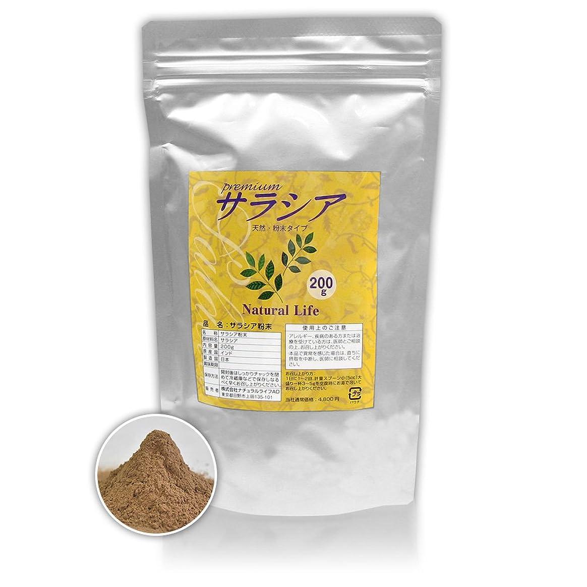 ライセンスキャップキノコサラシア粉末[200g]天然ピュア原料(無添加)健康食品(さらしあ,レティキュラータ)