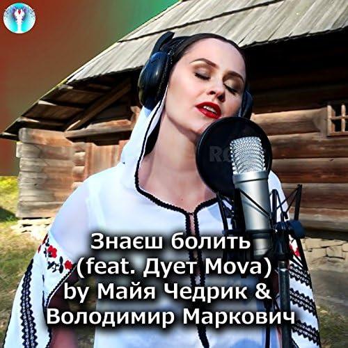 Майя Чедрик & Володимир Маркович