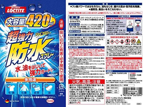 LOCTITE(ロックタイト)超強力防水スプレー布・革420mlDBS-420