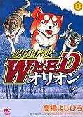 銀牙伝説WEEDオリオン 8 (ニチブンコミックス)