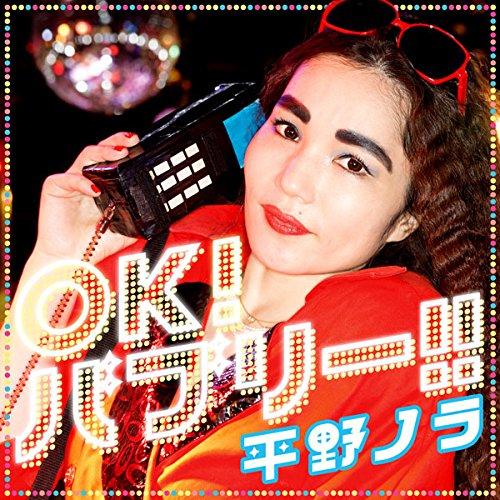 OK! バブリー! ! feat.バブリー美奈子