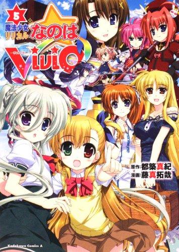 魔法少女リリカルなのはViVid (5) (角川コミックス・エース 169-7)の詳細を見る