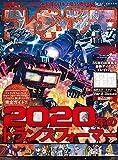 フィギュア王№270 (ワールドムック№1228)