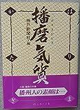 播磨気質 (のじぎく文庫)