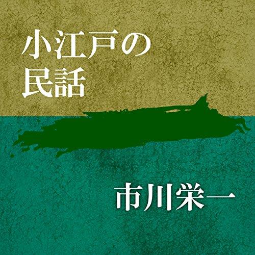 『小江戸の民話 』のカバーアート