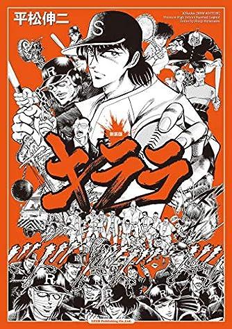 新装版 キララ (乱コミックス)